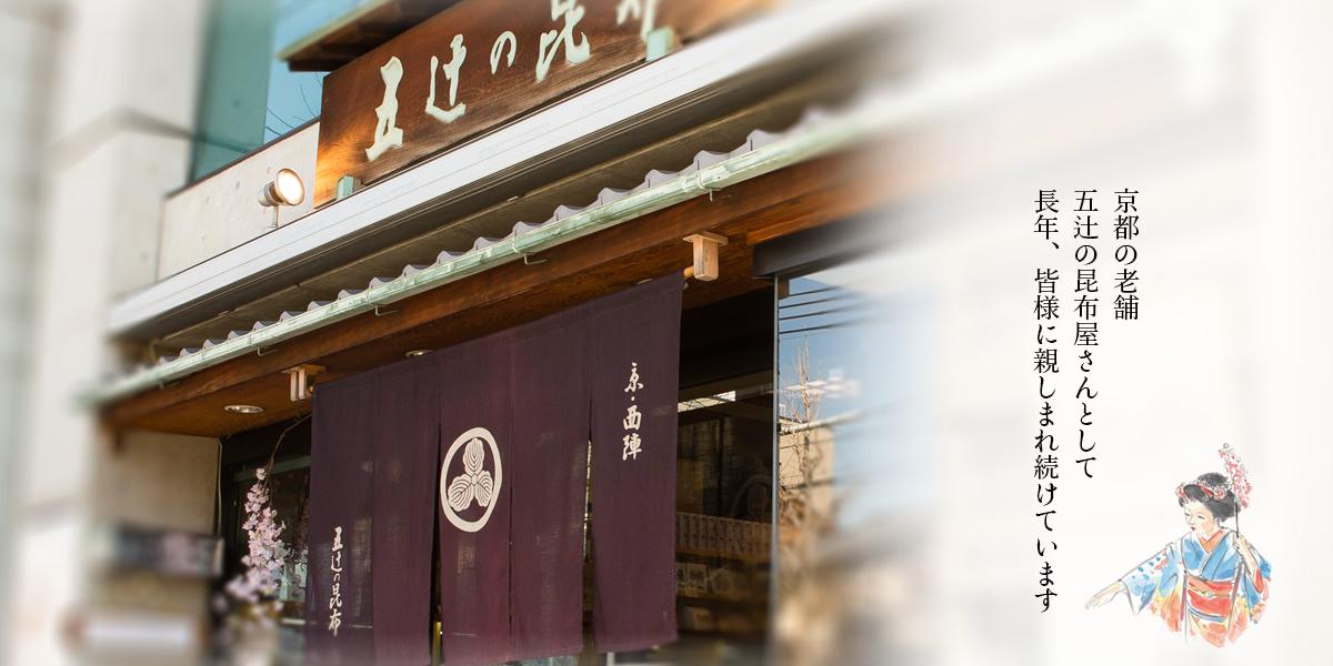 京都の老舗 五辻の昆布屋さんとして、長年、皆様に親しまれ続けています