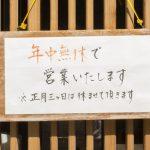 """<Font Color=""""#ff0000"""">★年内無休営業中★</Font>金閣寺は水曜定休★"""
