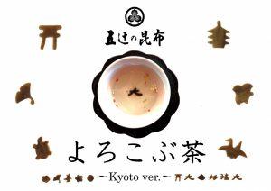 よろこぶ茶京都バージョン