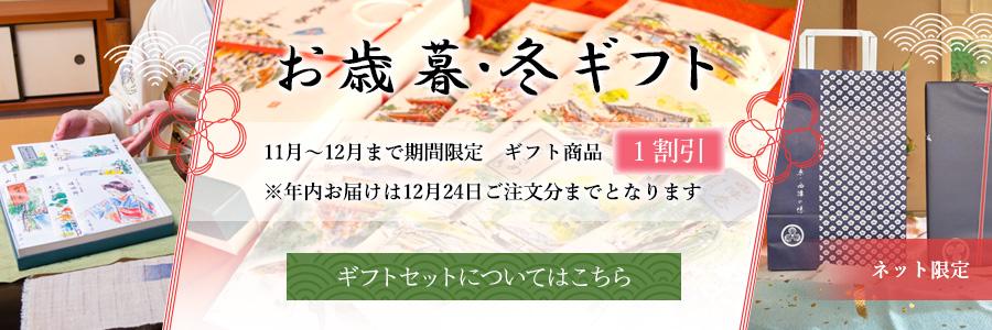 お歳暮・冬ギフト 11月〜12月まで期間限定 ギフト商品1割引