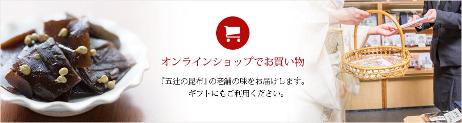 オンラインショップでお買い物『五辻の昆布』の老舗の味をお届けします。ギフトにもご利用ください。
