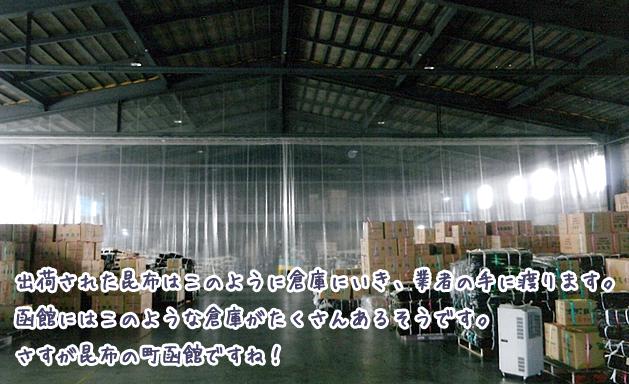 出荷された昆布はこのように倉庫にいき、業者の手に渡ります。函館にはこのような倉庫がたくさんあるそうです。さすが昆布の町函館ですね!