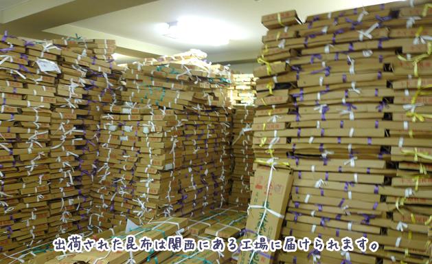 出荷された昆布は関西にある工場に届けられます。