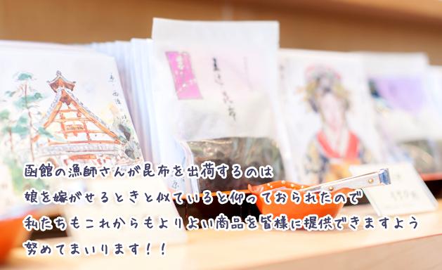 函館の漁師さんが昆布を出荷するのは娘を嫁がせるときと似ているおおておられたので私たちもこれからもよりよい商品を皆様に提供できますよう努めてまいります!