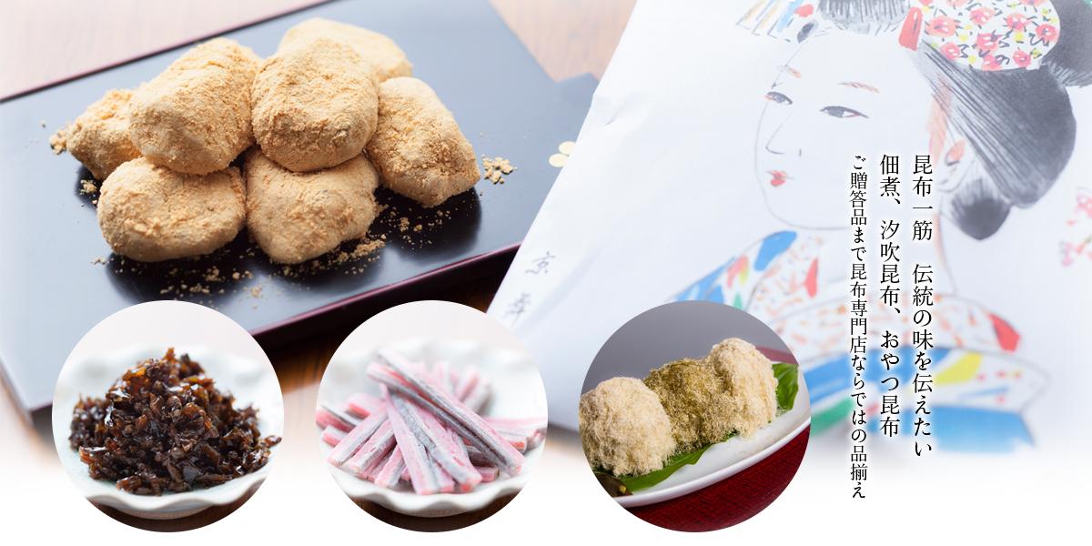 昆布一筋 伝統の味を伝えたい 佃煮、汐吹昆布、おやつ昆布、ご贈答品まで昆布専門店ならではの品揃え