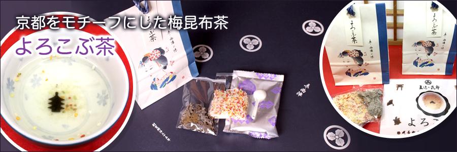 京都をモチーフにした梅昆布茶 よろこぶ茶