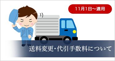 11月1日〜適用 送料変更・代引手数料について