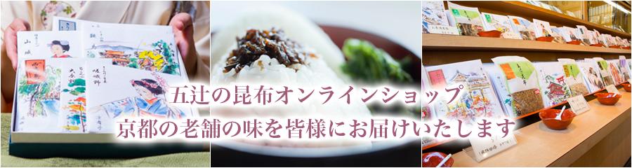 五辻の昆布オンラインショップ 京都の老舗の味を皆様にお届けいたします