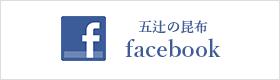 五辻の昆布facebook