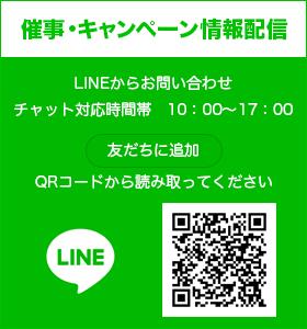 催事・キャンペーン情報配信 LINE@