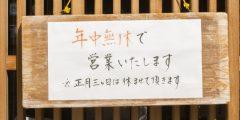 営業日お知らせ