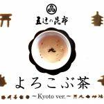 【大人気!】よろこぶ茶【京都】