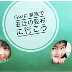 【GW企画】お子様に昆布あめプレゼント!