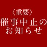 髙島屋横浜店催事辞退のお知らせ