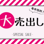 【本店限定】大売出しのお知らせ【毎年恒例】