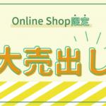 【2021年】オンラインショップ 限 定 売 出 し【3月20日~】