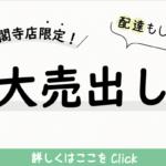 金 閣 寺 店 大 売 出 し 【本店より2km以内配達可能】