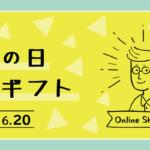 【送料込み】父の日ギフト【オンラインショップ限定】