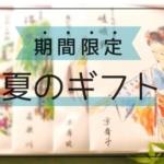 【オトク!】夏ギフト販売のお知らせ