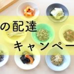 【京都市内限定】夏の配達キャンペーン(2021年7月更新)