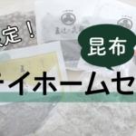 【送料込み】ステイホームセット【オンラインショップ限定】